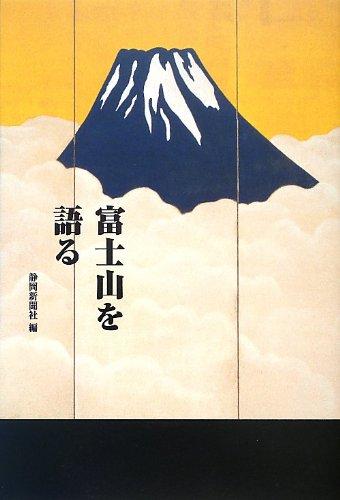 富士山を語る