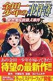 金田一少年の事件簿 吸血鬼伝説殺人事件 (講談社コミックス)