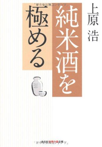 光文社『純米酒を極める』