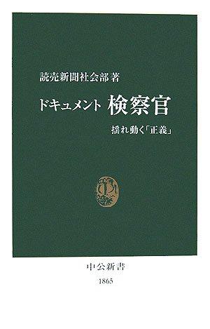 ドキュメント検察官―揺れ動く「正義」 (中公新書)
