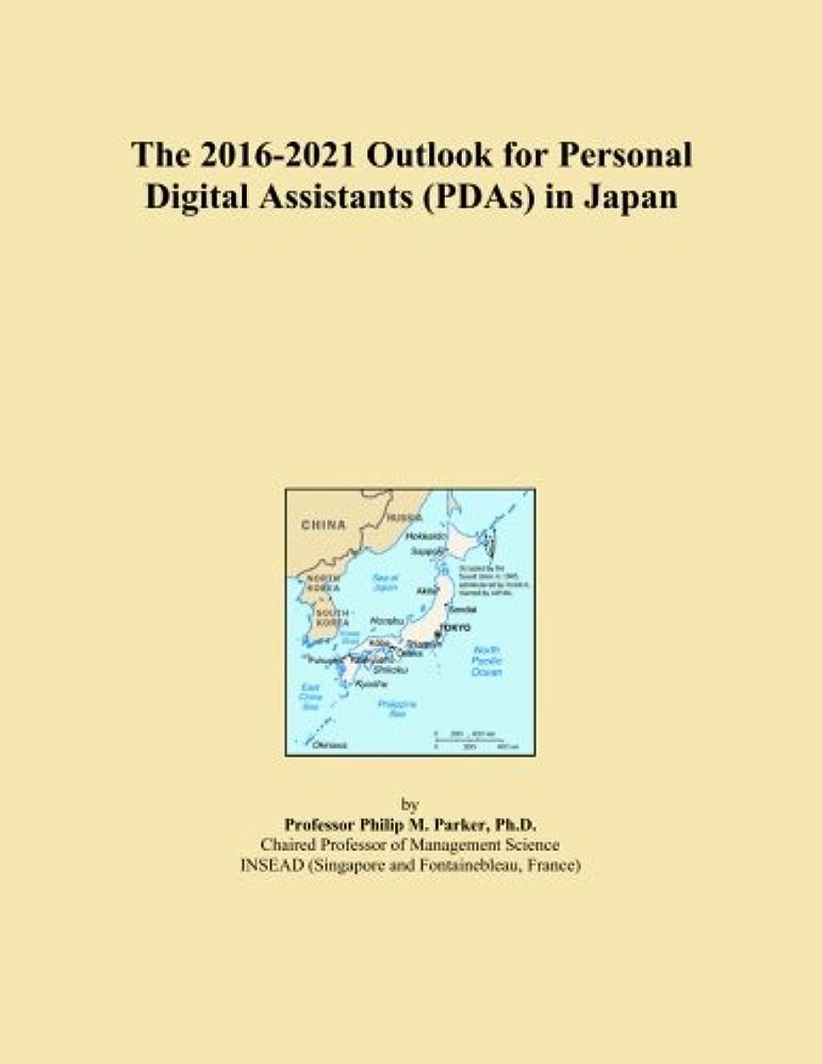誠実楽しませる空虚The 2016-2021 Outlook for Personal Digital Assistants (PDAs) in Japan