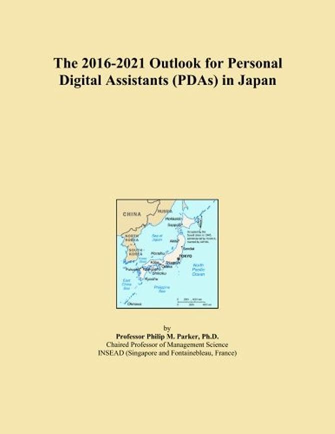 鉱夫セラフ青The 2016-2021 Outlook for Personal Digital Assistants (PDAs) in Japan
