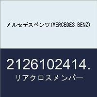 メルセデスベンツ(MERCEDES BENZ) リアクロスメンバー 2126102414.