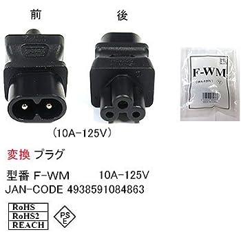 電源変換プラグ-メガネ型(2ピン/オス)⇔ミッキー型(3ピン/メス)(EP-F-WM)