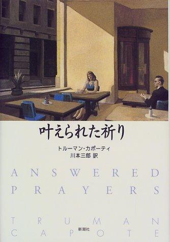 叶えられた祈り