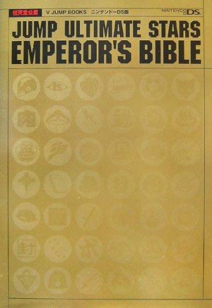 JUMP ULTIMATE STARS EMPEROR'S BIBLE (Vジャンプブックス)