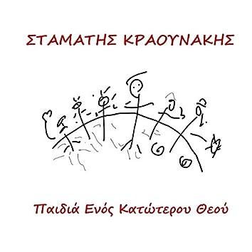 Pedia Enos Katoterou Theou (Original Cast Recording) - Single
