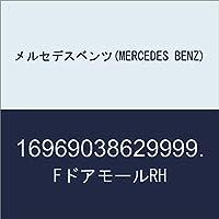 メルセデスベンツ(MERCEDES BENZ) FドアモールRH 16969038629999.