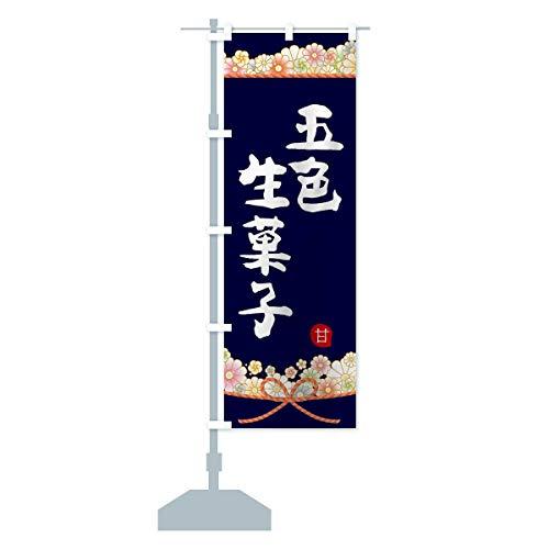 五色生菓子 のぼり旗 サイズ選べます(ハーフ30x90cm 左チチ)