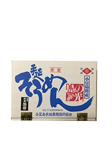 小豆島手延素麺 『島の光 黒帯 』