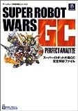 スーパーロボット大戦GC完全解析ファイル (ゲームキューブ完璧攻略シリーズ)