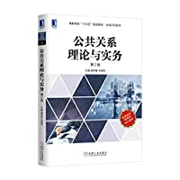 Theory and practice of public relations (Second Edition)(Chinese Edition)