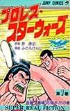 プロレススターウォーズ 1 (ジャンプコミックス)