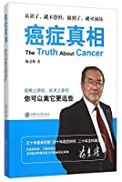 Cancer truth that you can leave it farther(Chinese Edition)