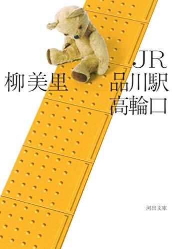 JR品川駅高輪口 (河出文庫)
