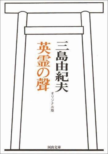 英霊の聲 オリジナル版 (河出文庫)