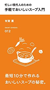 [有賀 薫]の忙しい現代人のための 手軽でおいしいスープ入門 (スマート新書)