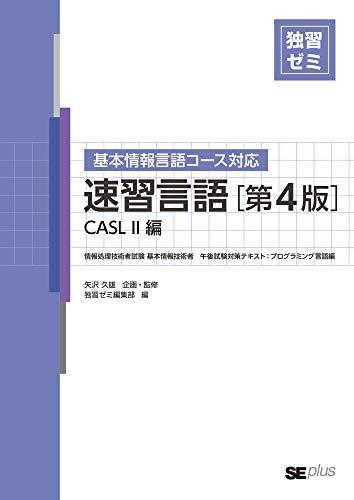 [画像:速習言語 CASLⅡ(CASL2) 編 基本情報技術者試験 午後 プログラミング問題対策 (速習言語シリーズ)]