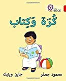 Ball and Book: Level 2 (KG) (Collins Big Cat Arabic Reading