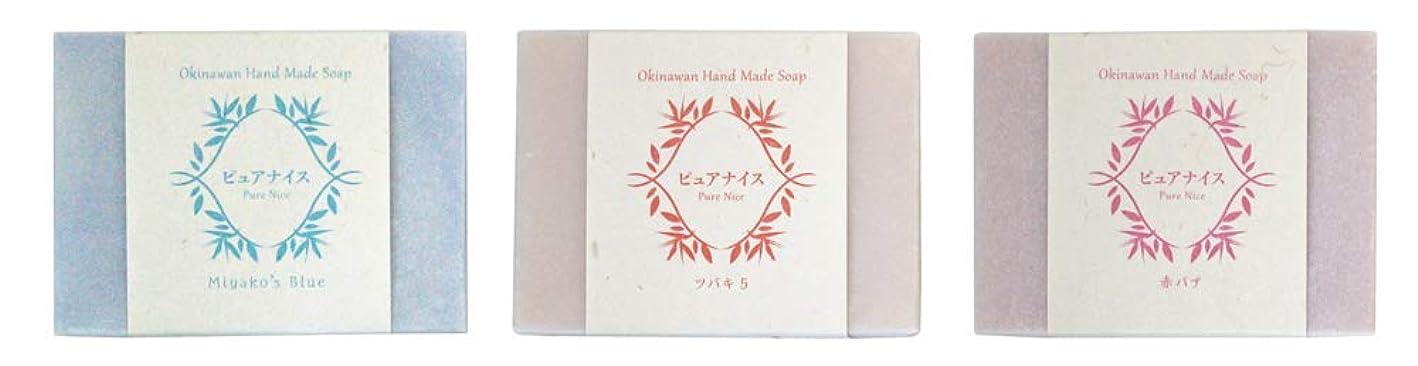 完全に乾く枯渇ガイダンスピュアナイス おきなわ素材石けんシリーズ 3個セット(Miyako's Blue、ツバキ5、赤バナ)