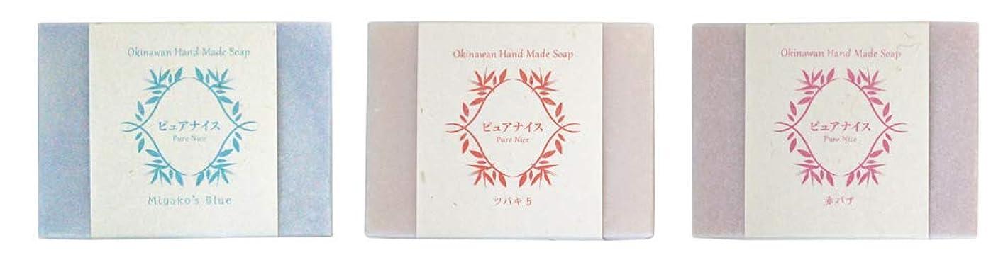 分割保存するビーチピュアナイス おきなわ素材石けんシリーズ 3個セット(Miyako's Blue、ツバキ5、赤バナ)