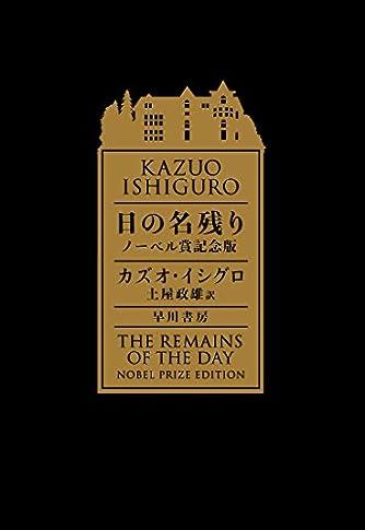 日の名残り ノーベル賞記念版