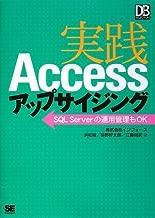 実践Accessアップサイジング (DB Magazine SELECTION)