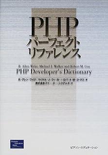 PHPパーフェクトリファレンス