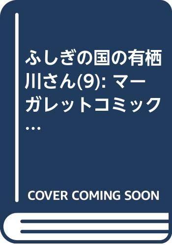 ふしぎの国の有栖川さん 9 (マーガレットコミックス)