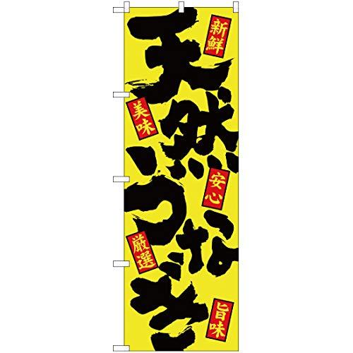 のぼり 天然うなぎ 黄 新鮮 美味 安心 厳選 旨味 YN-1598 のぼり 看板 ポスター タペストリー 集客 [並行輸入品]