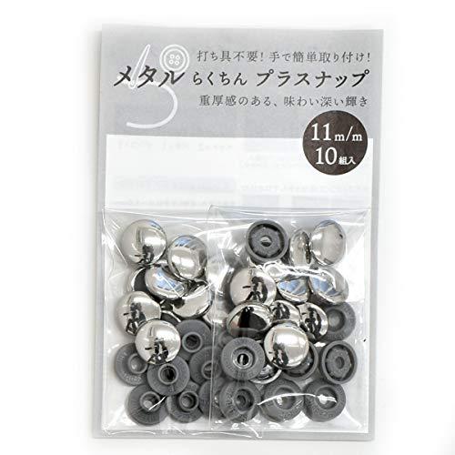 工具不要 メタル らくちん プラスナップ たっぷり 11組 真鍮 ワンタッチ スナップボタン (11mm,シルバー)