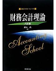 財務会計理論(八訂版) (基本テキスト・シリーズ)
