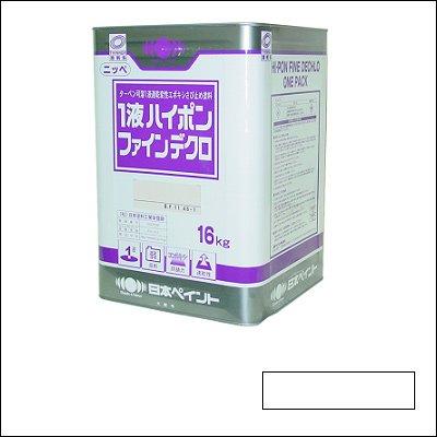 ニッペ 1液ハイポンファインデクロ ホワイト(N-95程度) 16kg [油性下塗り錆止め塗料] 日本ペイント 速乾変性エポキシ系さび止め
