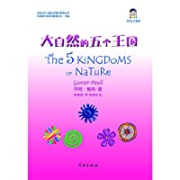 Gunter ecological children's books: the five kingdoms of nature(Chinese Edition)