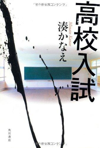 ドラマ 高校 ネタバレ 入試