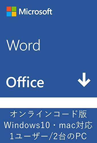 Microsoft Word 2019(最新 永続版)|オンラインコード版|Windows10/mac対応|PC2台