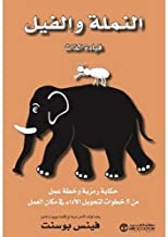 النملة والفيل قيادة الذات