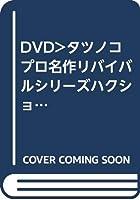 DVD>タツノコプロ名作リバイバルシリーズハクション大魔王 (<DVD>)