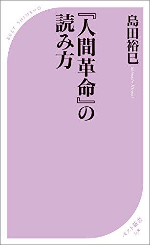 『人間革命』の読み方 (ベスト新書)