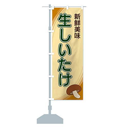 生しいたけ のぼり旗 サイズ選べます(ジャンボ90x270cm 左チチ)