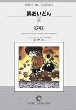 男おいどん (3) オンデマンド版 [コミック] (講談社漫画文庫)