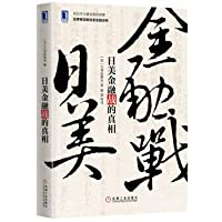 Japan-US financial war of truth(Chinese Edition)