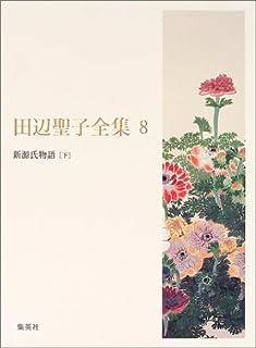 田辺聖子全集 8 新源氏物語(下)/霧ふかき宇治の恋