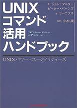 UNIXコマンド活用ハンドブック―UNIXパワー・ユーティリティーズ