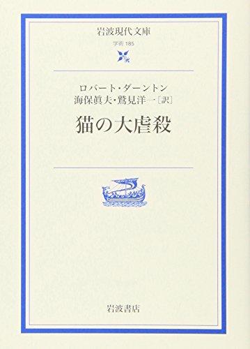 猫の大虐殺 (岩波現代文庫)