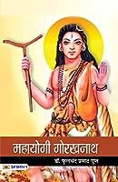 Mahayogi Gorakhnath