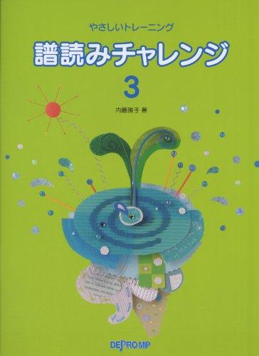 やさしいトレーニング 譜読みチャレンジ 3