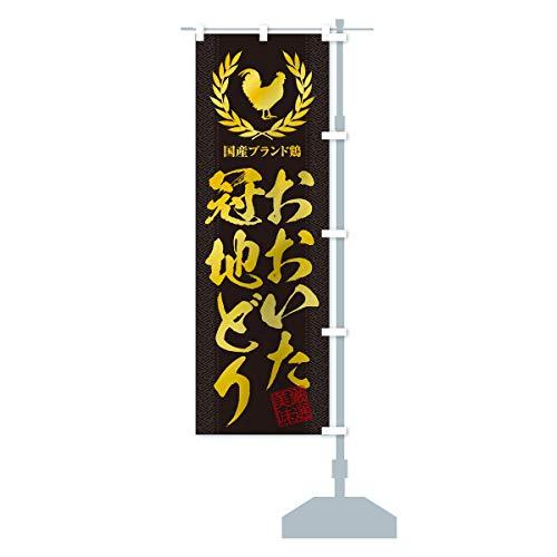 ブランド鶏/おおいた冠地どり のぼり旗 サイズ選べます(スリム45x180cm 右チチ)