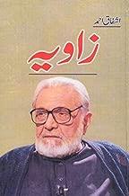 ashfaq ahmed books