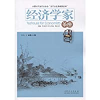 Economist (68 Series)(Chinese Edition)